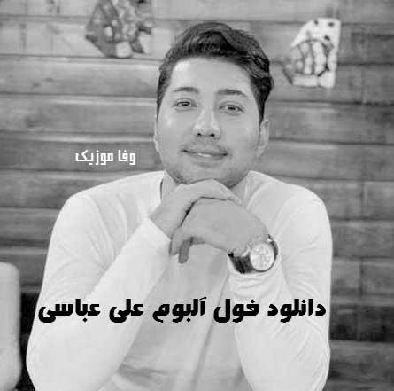 دانلود فول آلبوم علی عباسی