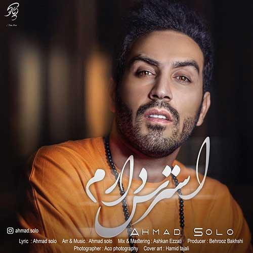 دانلود آهنگ استرس دارم نمیدونم چرا حالم خرابه احمد سلو Mp3 / وفا موزیک