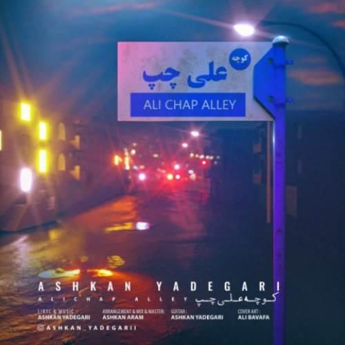 دانلود آهنگ من خود علیم کوچه بغلیم اشکان یادگاری (علی چپ) / وفا موزیک